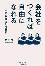 表紙: 会社をつくれば自由になれる 中年起業という提案 しごとのわ | 竹田 茂
