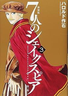 新装版7人のシェイクスピア第一部(3) (KCデラックス)