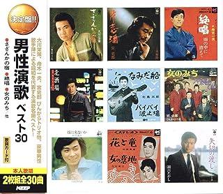 決定盤 男性 演歌 ベスト30 CD2枚組 WCD-648