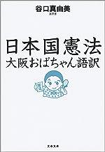 表紙: 日本国憲法 大阪おばちゃん語訳 (文春文庫) | 谷口 真由美