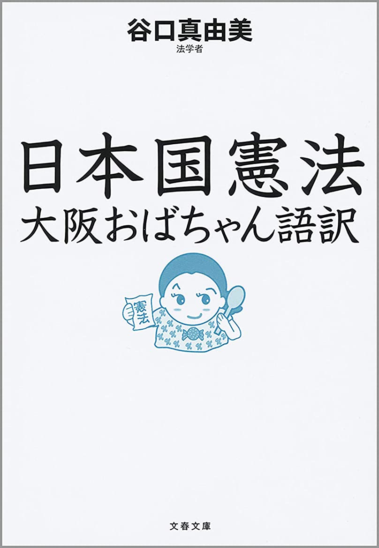 邪悪な毎日退院日本国憲法 大阪おばちゃん語訳 (文春文庫)