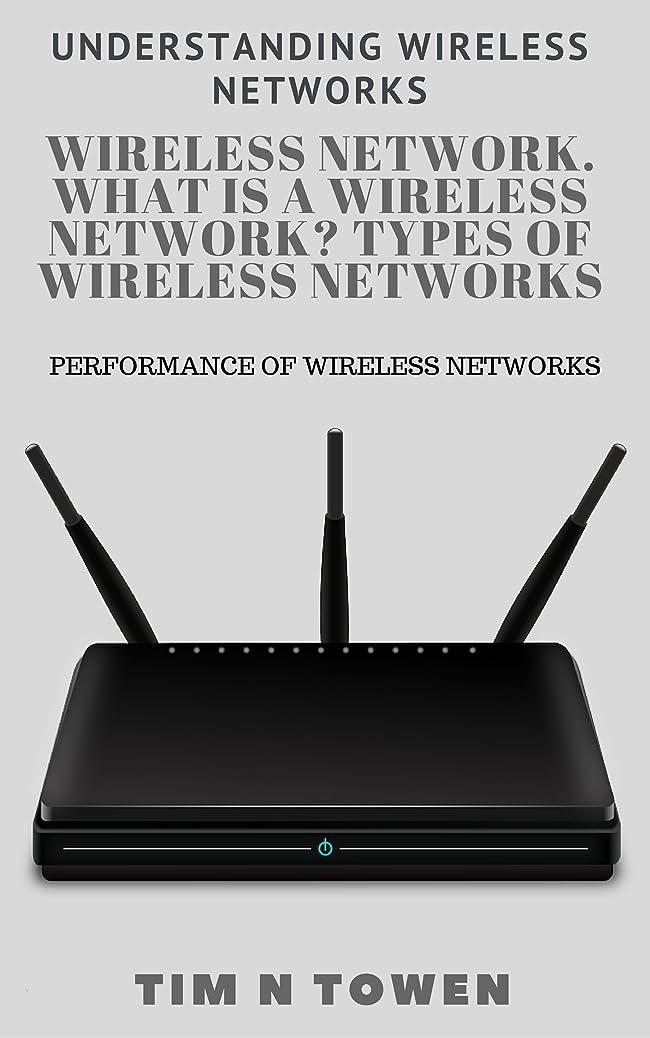 愛情最初仮称Wireless network.  What Is a wireless network? Types of wireless networks: Performance of wireless networks (Understanding wireless networks) (English Edition)
