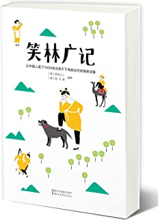 作家榜经典:笑林广记(插图珍藏版)