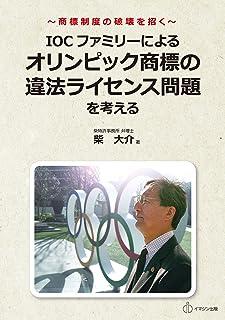 商標制度の破壊を招く~IOCファミリーによるオリンピック商標の違法ライセンス問題を考える