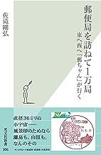 表紙: 郵便局を訪ねて1万局~東へ西へ「郵ちゃん」が行く~ (光文社新書) | 佐滝 剛弘