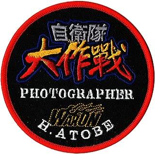自衛隊 セミオーダー 名入れ パッチ ワッペン自衛隊グッズ 自衛隊大作戦パッチ/あなたのお名前刺繍します! (PHOTOGRARPHER)