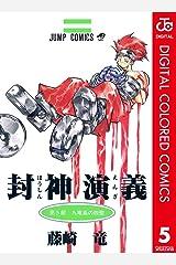 封神演義 カラー版 5 (ジャンプコミックスDIGITAL) Kindle版