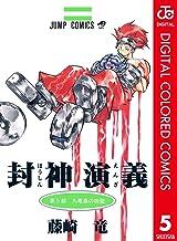 表紙: 封神演義 カラー版 5 (ジャンプコミックスDIGITAL) | 藤崎竜
