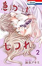 表紙: 急がばセフれ。【おまけ描き下ろし付き】 2 (Love Jossie) | 波多アキミ
