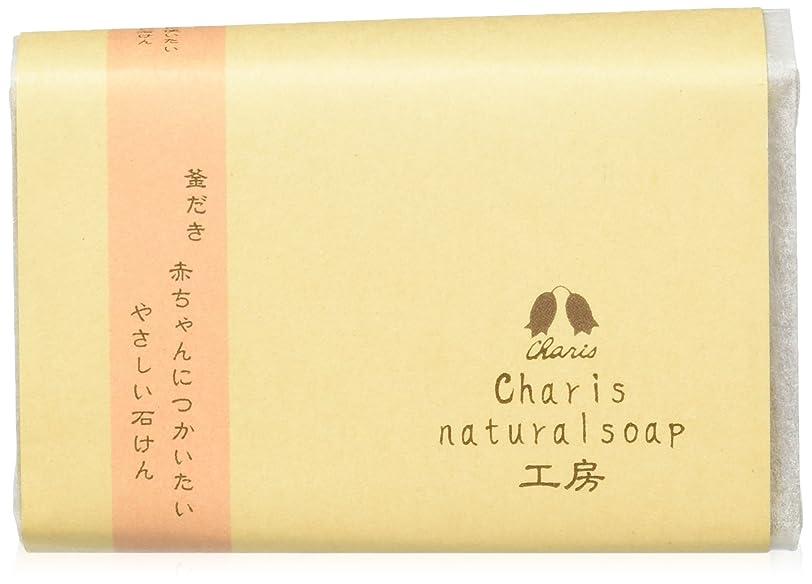 規模脇に流星カリス ナチュラルソープ工房 赤ちゃんにつかいたいやさしい石鹸 90g [釜炊き製法]