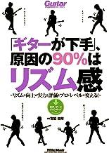 表紙: 「ギターが下手」、原因の90%はリズム感 リズムの向上が実力と評価をプロ・レベルに変える! ギター・マガジン | 宮脇 俊郎