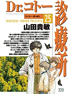 Dr.コトー診療所(25) (ヤングサンデーコミックス)