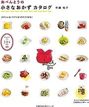 表紙: おべんとうの小さなおかずカタログ (主婦の友生活シリーズ)   市瀬 悦子