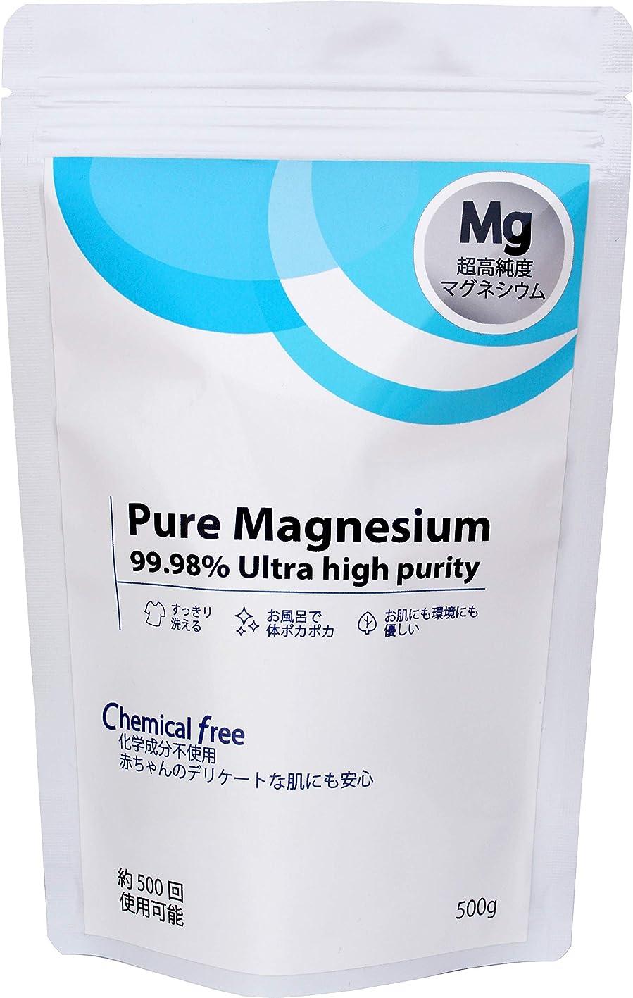 原子裁定ツインピュアマグ 純マグネシウム 粒 500g 超高純度 99.98% 化学成分フリー 直径6mm