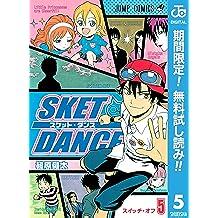 SKET DANCE モノクロ版【期間限定無料】 5 (ジャンプコミックスDIGITAL)