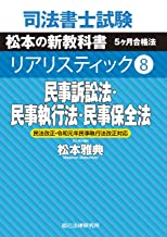 司法書士試験 リアリスティック8 民事訴訟法・民事執行法・民事保全法