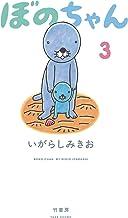 表紙: ぼのちゃん(3) | いがらしみきお