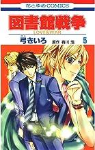 表紙: 図書館戦争 LOVE&WAR 5 (花とゆめコミックス) | 有川浩