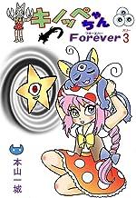 キノッペちゃんForever(3)