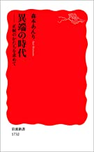 表紙: 異端の時代-正統のかたちを求めて (岩波新書) | 森本 あんり
