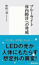 表紙: ブルーライト 体内時計への脅威 (集英社新書) | 坪田一男