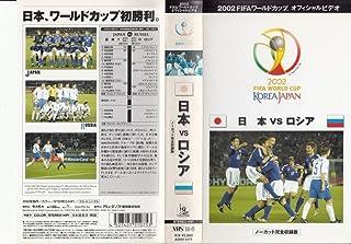 FIFA 2002 ワールドカップ オフィシャルビデオ 日本 VS ロシア [VHS]