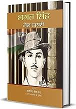 Bhagat Singh Jail Diary (Hindi Edition)