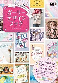 ガーリーデザインブック フォントでつくるデザインのアイデア集