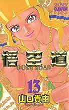 表紙: 悟空道 13 (少年チャンピオン・コミックス) | 山口貴由