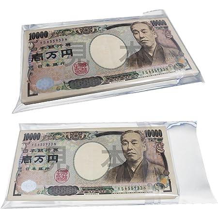 【100枚入】お札・札束用袋 紙幣が100枚入る透明現金封筒!CPP袋の破れにくいタイプ