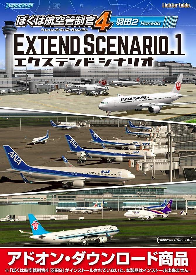 ダンプ背の高い犯すぼくは航空管制官4羽田2エクステンドシナリオ1|ダウンロード版