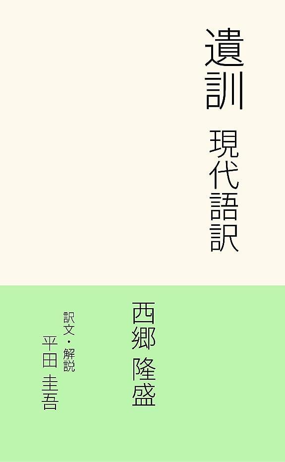オーナメント化合物親遺訓 現代語訳