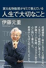 表紙: 東大名物教授がゼミで教えている人生で大切なこと | 伊藤 元重
