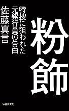 表紙: 粉飾 特捜に狙われた元銀行員の告白 | 佐藤真言