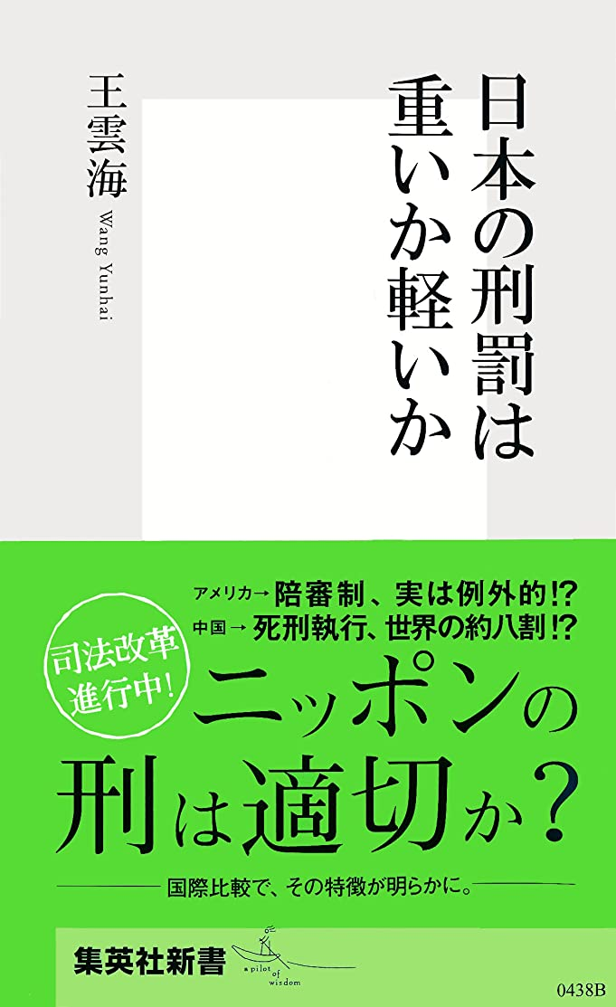 ジャズ思いやりのあるチェリー日本の刑罰は重いか軽いか (集英社新書)