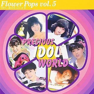 フラワー・ポップス・シリーズ(5) 幻のビューティー・アイドル