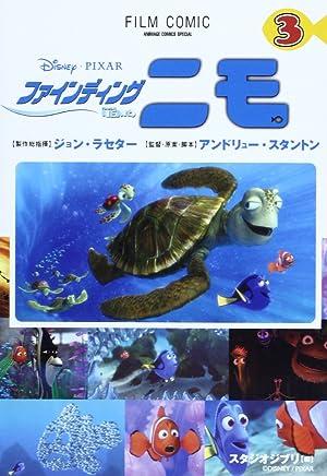 ファインディングニモ (3) (Animage comics special―フィルム・コミック)