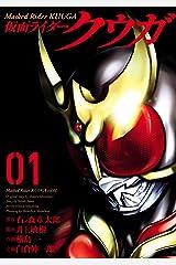 仮面ライダークウガ(1) (ヒーローズコミックス) Kindle版