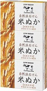 カウブランド 自然派石けん 米ぬか 100g×3個入 ウッディフローラル