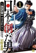 表紙: 日本を創った男~渋沢栄一 青き日々~ 1 (ヤングチャンピオン・コミックス)   星野泰視