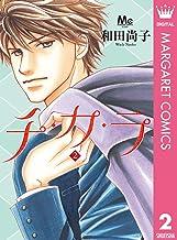 表紙: チ・カ・ラ 2 (マーガレットコミックスDIGITAL) | 和田尚子