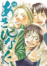 表紙: あさひなぐ(14) (ビッグコミックス) | こざき亜衣