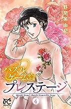 パズルゲーム☆プレステージ 4 (ボニータ・コミックス)