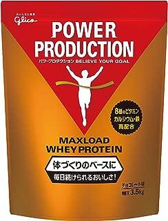 グリコ パワープロダクション マックスロード ホエイプロテイン チョコレート味 3.5kg【使用目安 約175食分】たんぱく質含有率70.3%(無水物換算値) 8種類の水溶性ビタミン、カルシウム、鉄配合