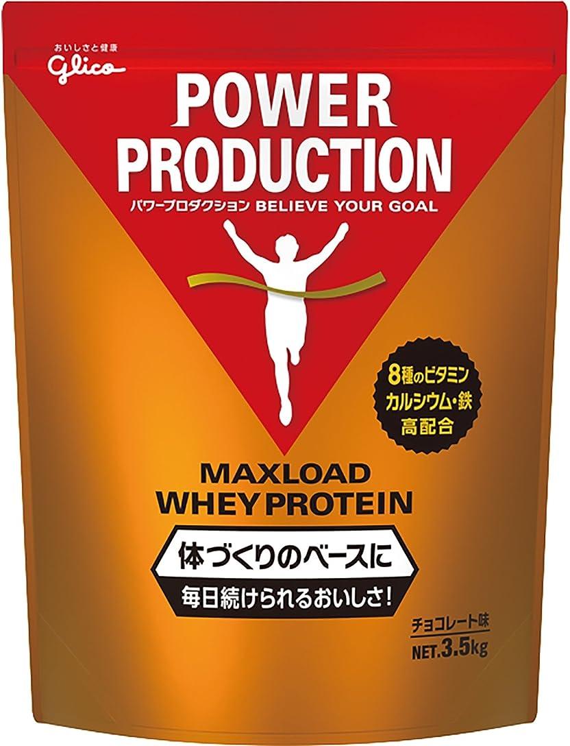 調整する言い聞かせるマウンドグリコ パワープロダクション マックスロード ホエイ プロテイン チョコレート味 3.5kg [使用目安 約175食分] たんぱく質 含有率70.3%(無水物換算値) 8種類の水溶性 ビタミン カルシウム 鉄 配合