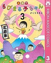 4コマちびまる子ちゃん 3 (りぼんマスコットコミックスDIGITAL)