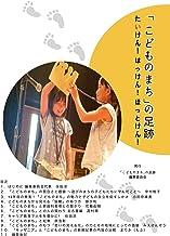 Kodomonomachinoashiato taiken hakken hottoken volumeone (kodomonomachinoashiato henshuiinkai) (Japanese Edition)