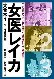 女医レイカ 大合本1 1~3巻収録