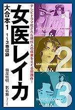 表紙: 女医レイカ 大合本1 1~3巻収録 | 剣名舞┴嶺岸信明