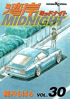 湾岸MIDNIGHT(30) (ヤングマガジンコミックス)